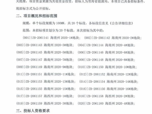 2GW!青海发布2020年光伏竞价项目招标公告