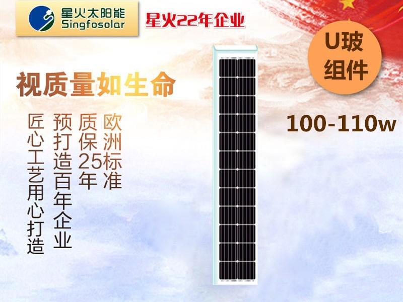 U玻璃光伏太阳能电池板100-110w