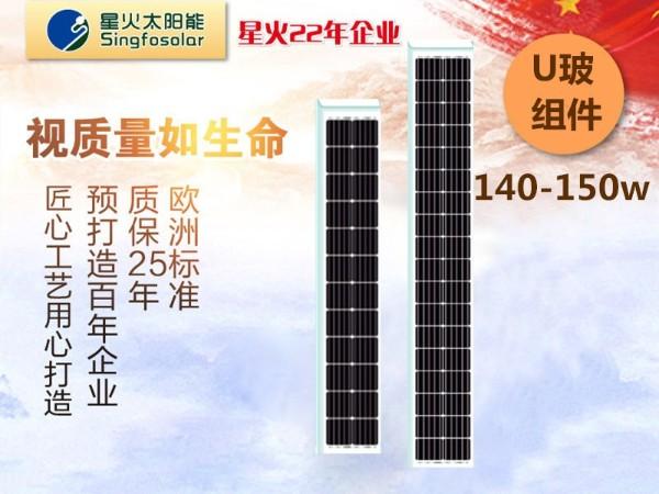 U玻璃光伏太阳能电池板140-150w