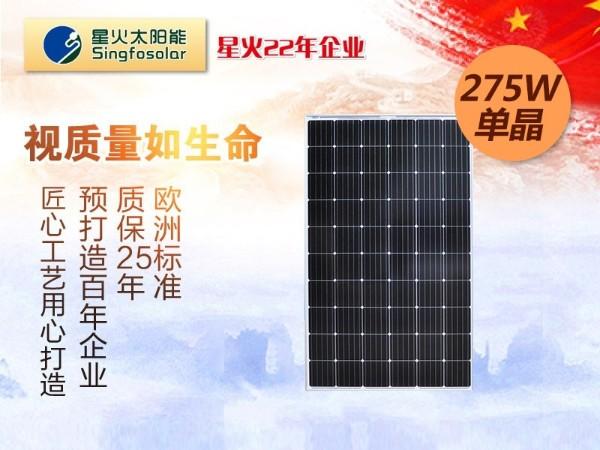 新款275w单晶太阳能板