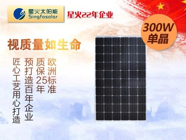 新款300w单晶太阳能板