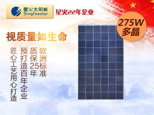 新款275w多晶太阳能板