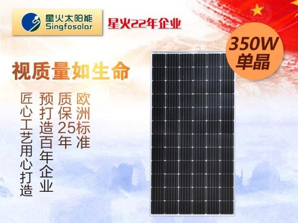 350w单晶太阳能板