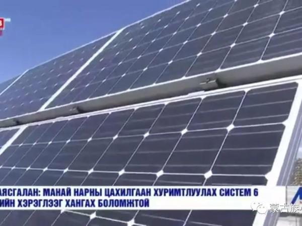 蒙古非常适合安装太阳能板发电