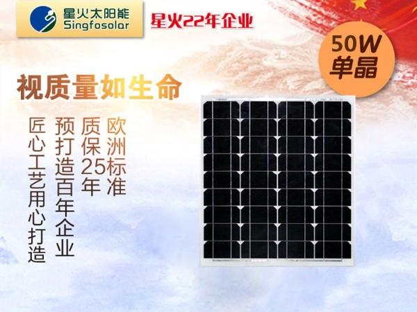 50w單晶(jing)太陽(yang)能電池(chi)板(ban)