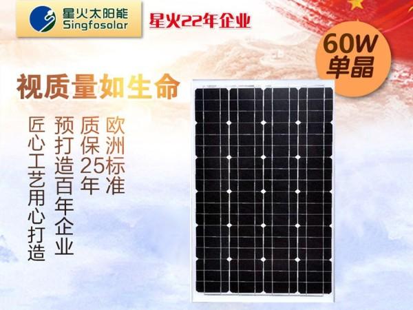 60w單晶(jing)太陽(yang)能板(ban)