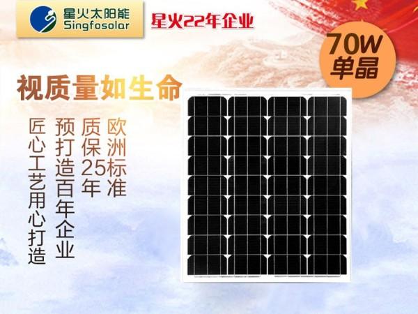 70w單晶(jing)太陽(yang)能電池(chi)板(ban)