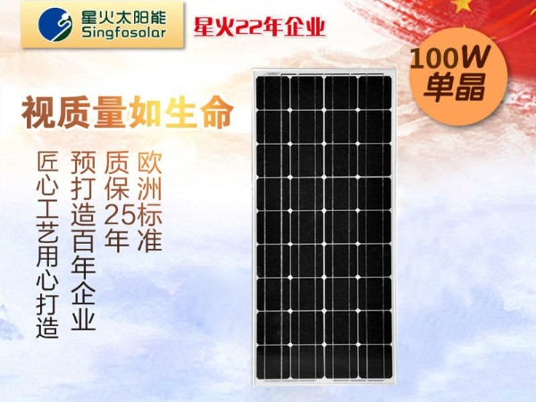 100w單晶(jing)太陽(yang)能板(ban)