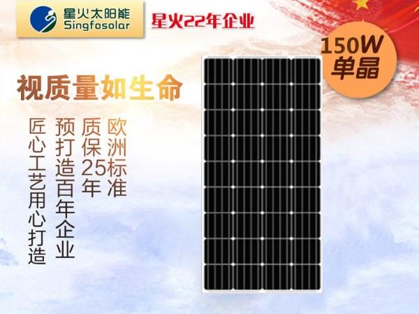 150w單晶(jing)太陽(yang)能板(ban)
