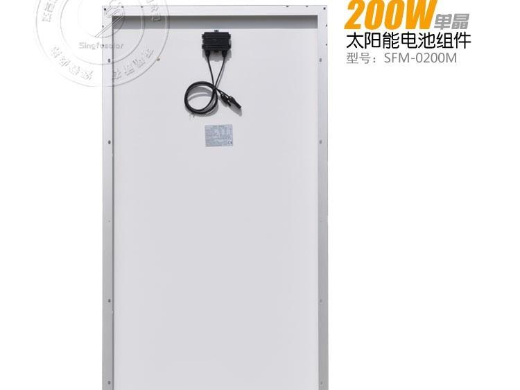 200w单晶太阳能板