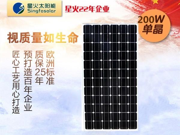200w單晶(jing)太陽(yang)能板(ban)