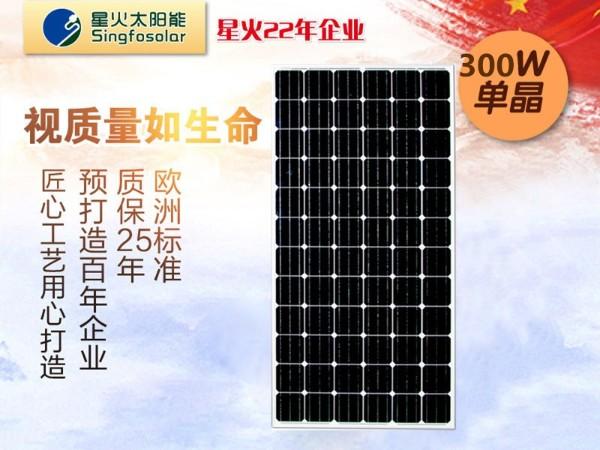 300w單晶(jing)太陽(yang)能板(ban)