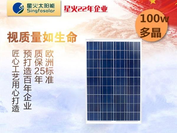 100w多晶太阳能板
