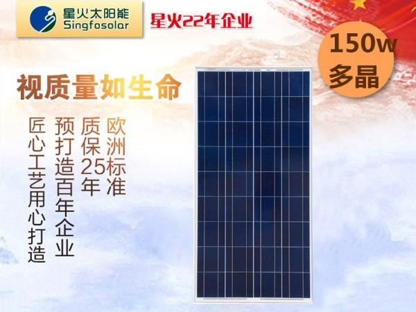 150W多晶太阳能电池板