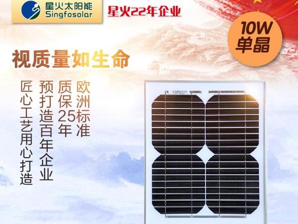 10w單晶(jing)光伏太陽(yang)能電池(chi)板(ban)