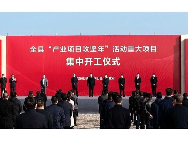 """锦浪召开全县""""产业项目攻坚年""""活动,吹响了光伏项目集结号!"""