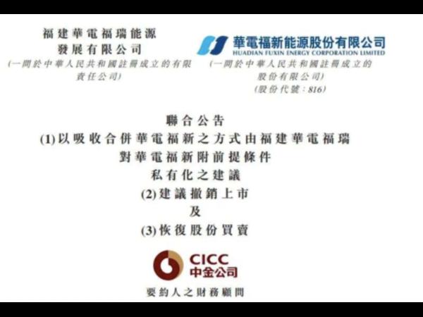重磅消息:华电福新拟退市私有化