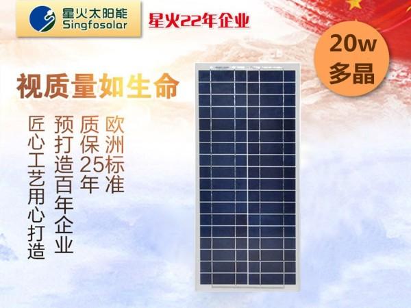20W多晶太阳能板