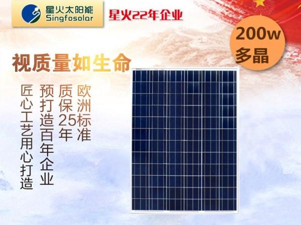 200w多晶太阳能板