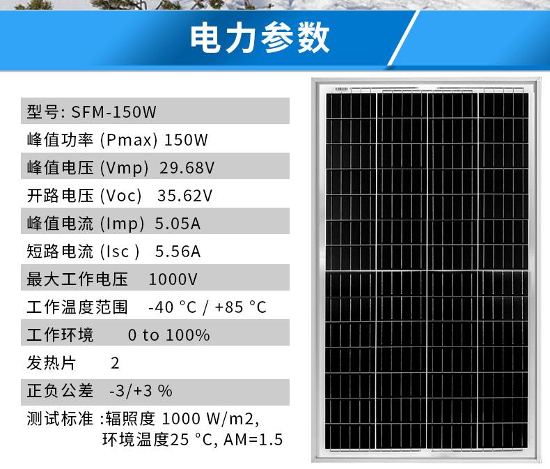 150W光伏发热板_02