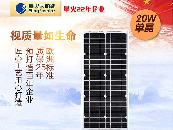20w单晶太阳能电池板