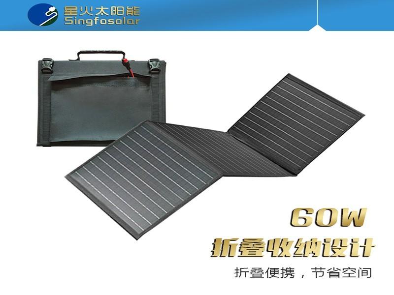 60W太阳能折叠板
