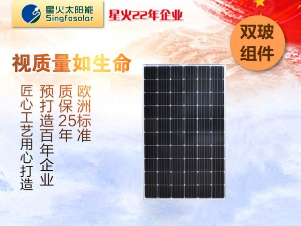 雙玻(bo)單面太陽能電池板