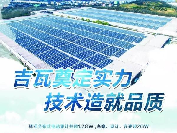 林洋公司签订98MW光伏电站EPC