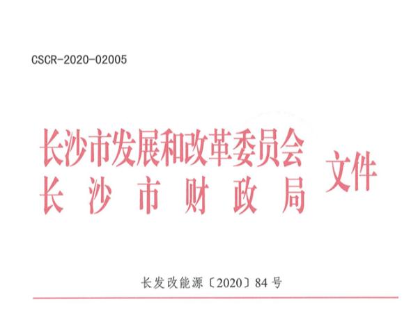 湖南《长沙市分布式能源专项资金管理办法》发布,利好消息!