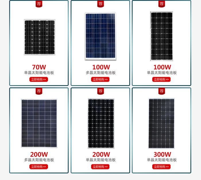 太阳能板-落地页700_07