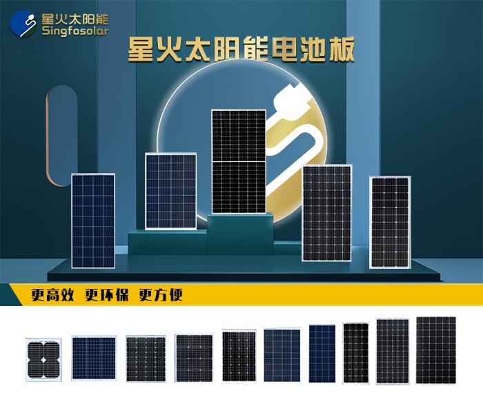 太阳能板-落地页700_01