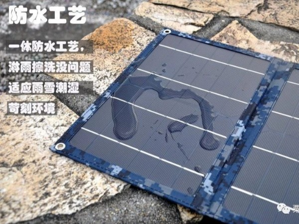 10W太阳能便携充电折叠包,为您解决户外旅行充电难题!