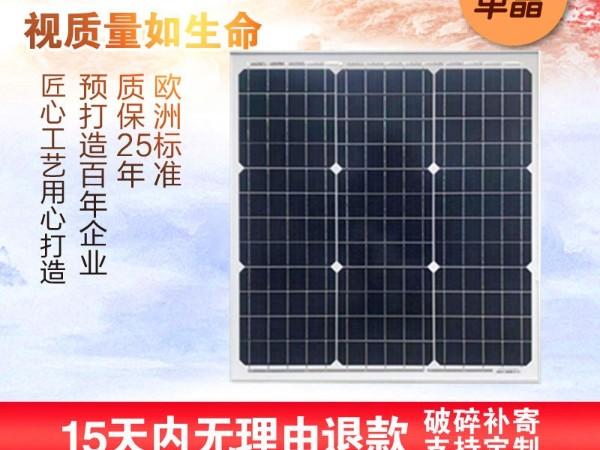 用太阳能电池板给电池充电是否需要加过充过放保护电路,你知道吗?