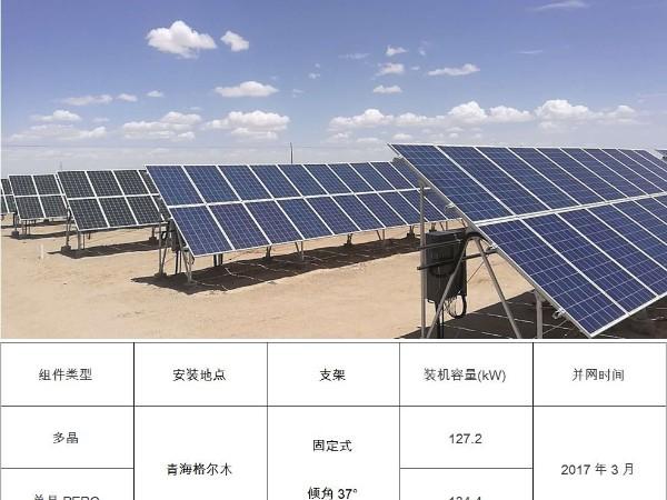 隆基单晶PERC,实证多发电4.9%