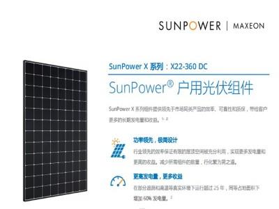 SunPrower太阳能电池板_360w太阳能板_太阳能发电板