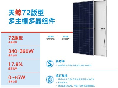 太阳能发热板,太阳能电池板,太阳能板,太阳能板340w—360w