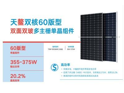 太阳能板,太阳能电池板,光伏板双面双玻单晶355w—375w