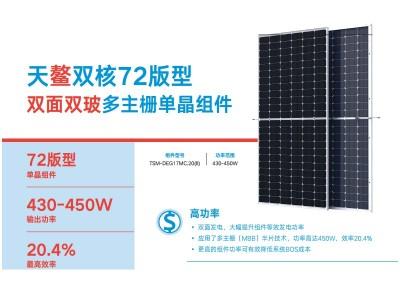天合太阳能板430w—450w单晶太阳能电池板