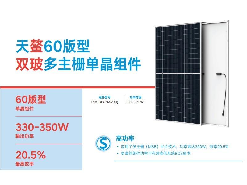 天合太阳能板430w—450w,太阳能电池板,太阳能光伏板