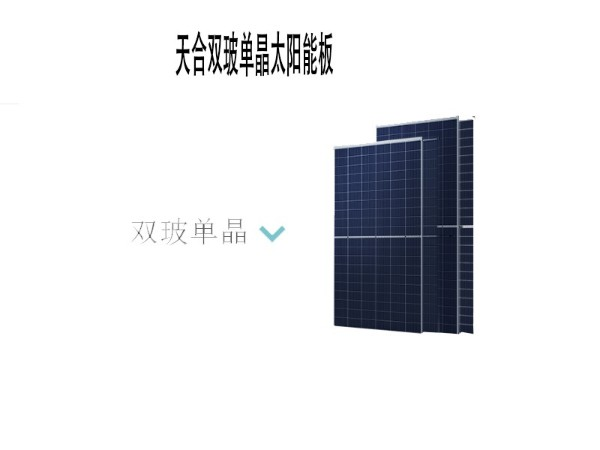 天合光能板,太阳能电池板,太阳能板,435—455w天合组件