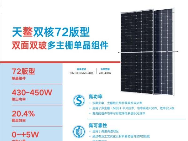 天合太阳能板天鳌双核430w—450w天合组件