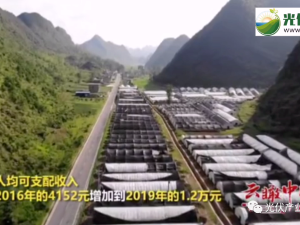 央视财经:贵州这个村,靠太阳能光伏发电年收益近400万!