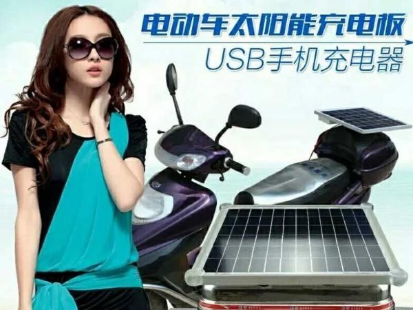 太阳能电动车充电板直接给电动车充电