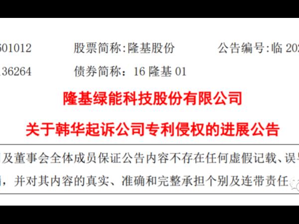 对业务影响有限:隆基公开回应韩华德国专利诉讼