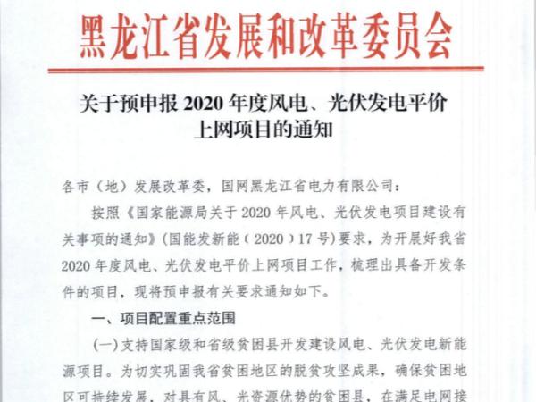 黑龙江印发2020光伏、风电平价项目申报通知!