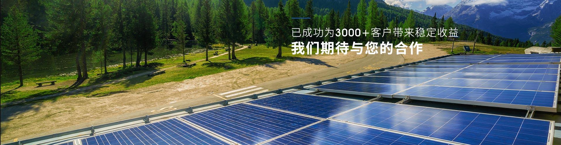 星火太阳能已成功为3000+客户带来稳定收益