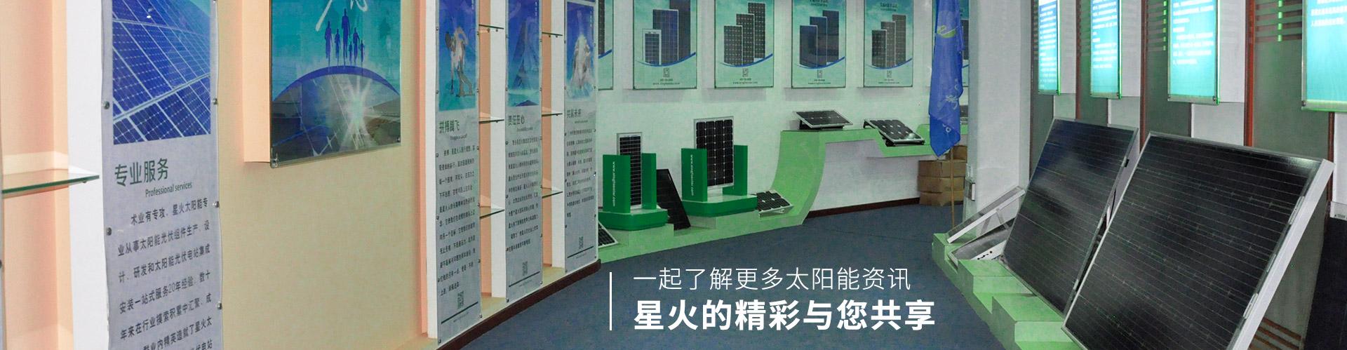 星(xing)火太陽(yang)能(neng)和你(ni)一起(qi)了(liao)解更多太陽(yang)能(neng)資訊