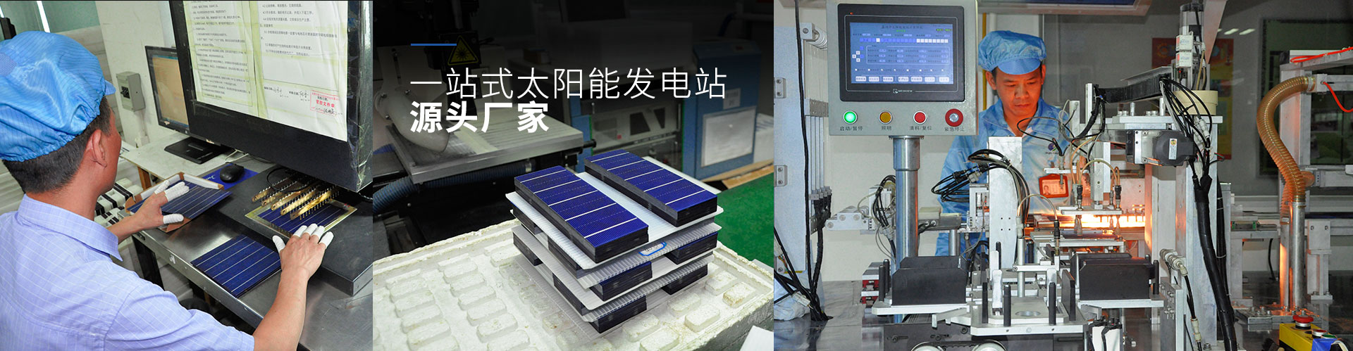 星火太阳能一站式太阳能发电站源头厂家