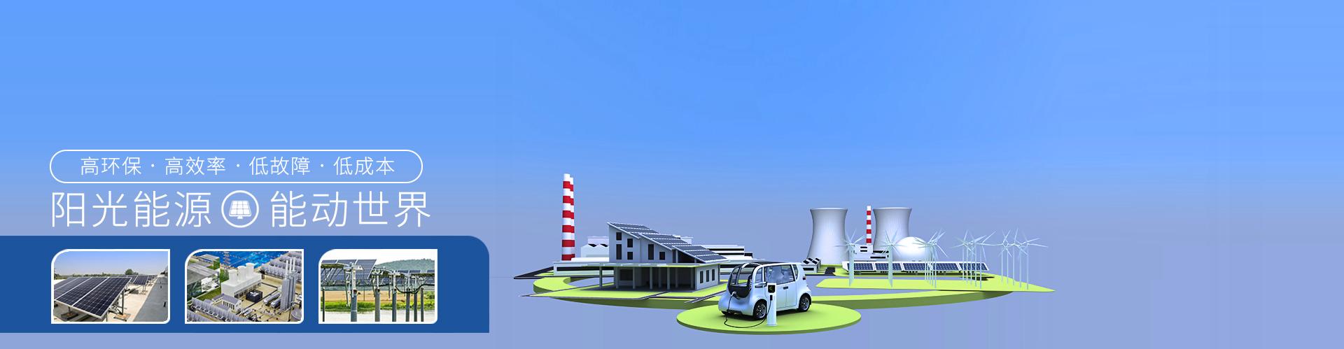 星火太阳能电站高环保/高效率/低故障/低成本