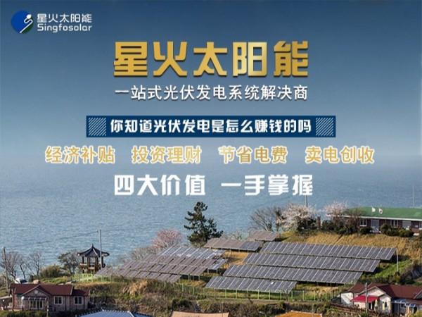 安丘市6个光伏发电项目列入国家电价补贴目录